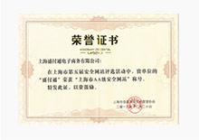2016上海AA级别安全网站