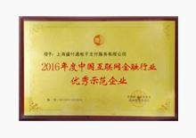 2016中国互联网金融行业优秀示范企业