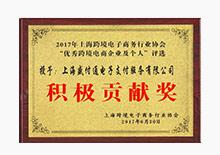2017积极贡献奖