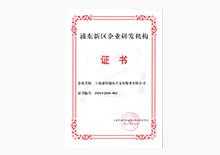 2019浦东新区企业研发机构证书