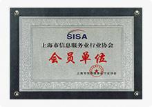 SISA会员单位