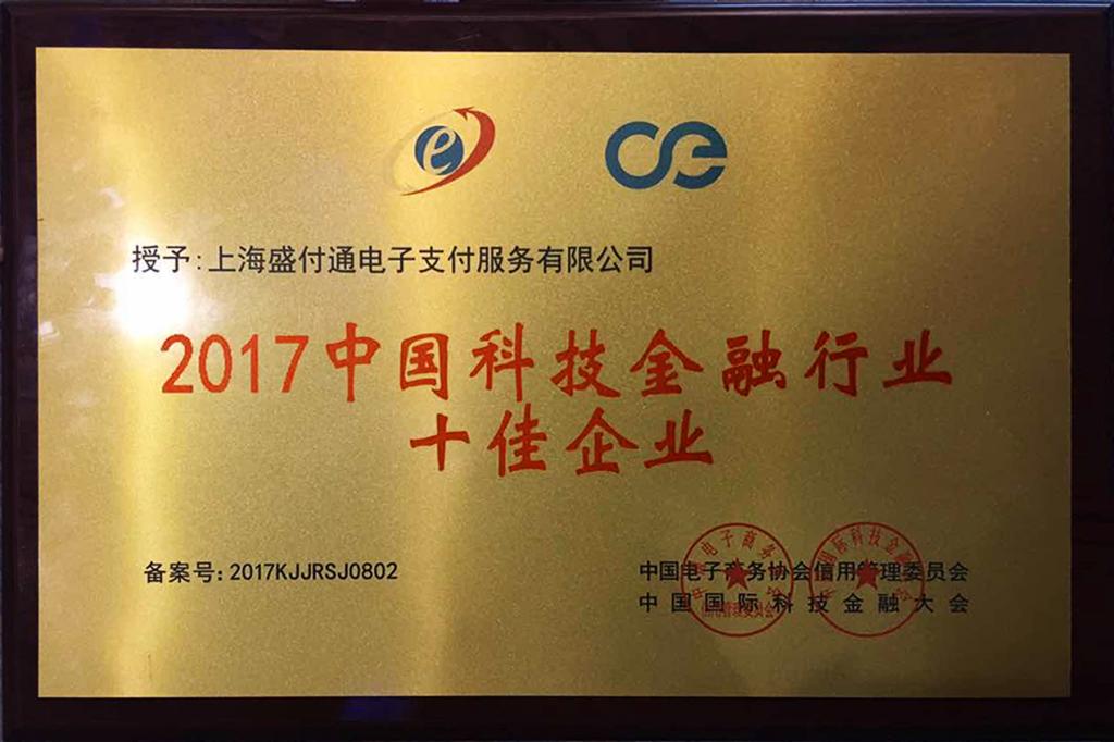"""【盛刷】盛付通荣获""""2017中国科技金融行业十佳企业"""""""