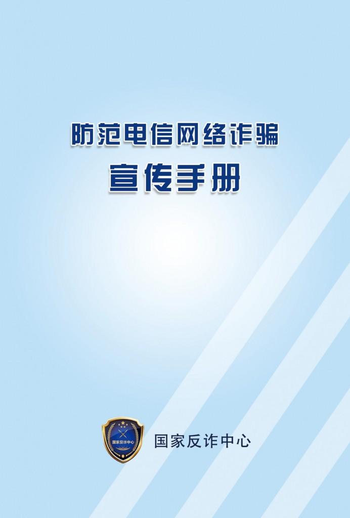 公安部 网络诈骗册子_00