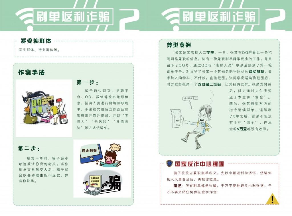 公安部 网络诈骗册子_03