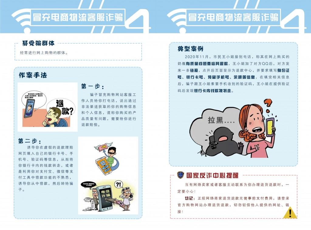 公安部 网络诈骗册子_05
