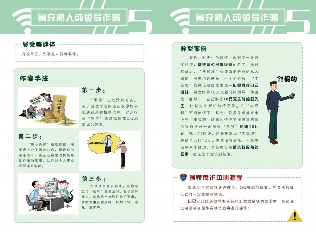 公安部 网络诈骗册子_06