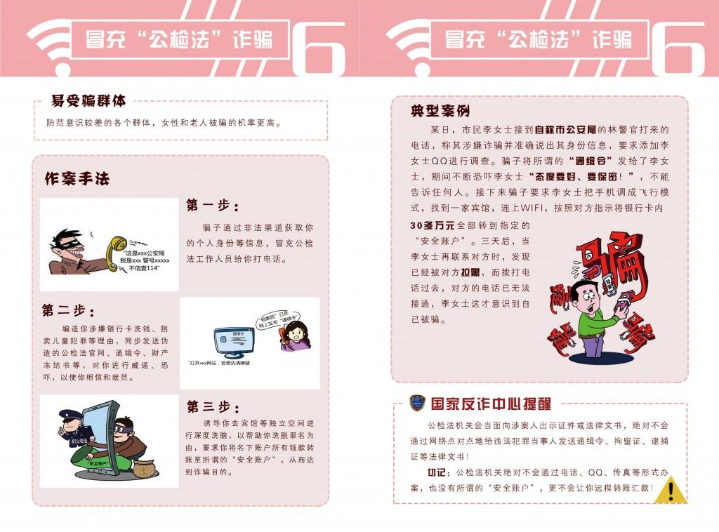 公安部 网络诈骗册子_07