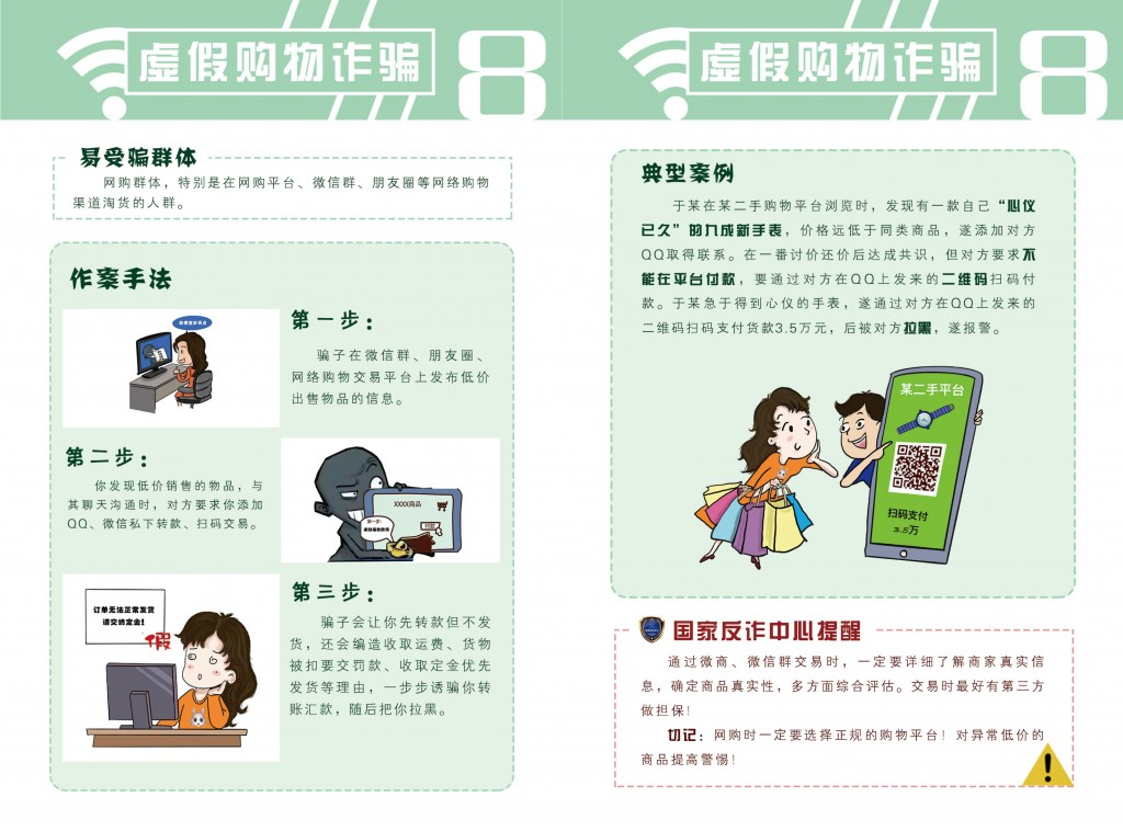 公安部 网络诈骗册子_09