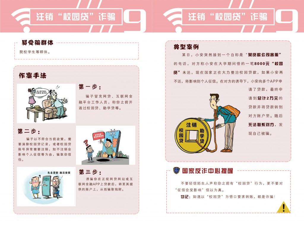 公安部 网络诈骗册子_10