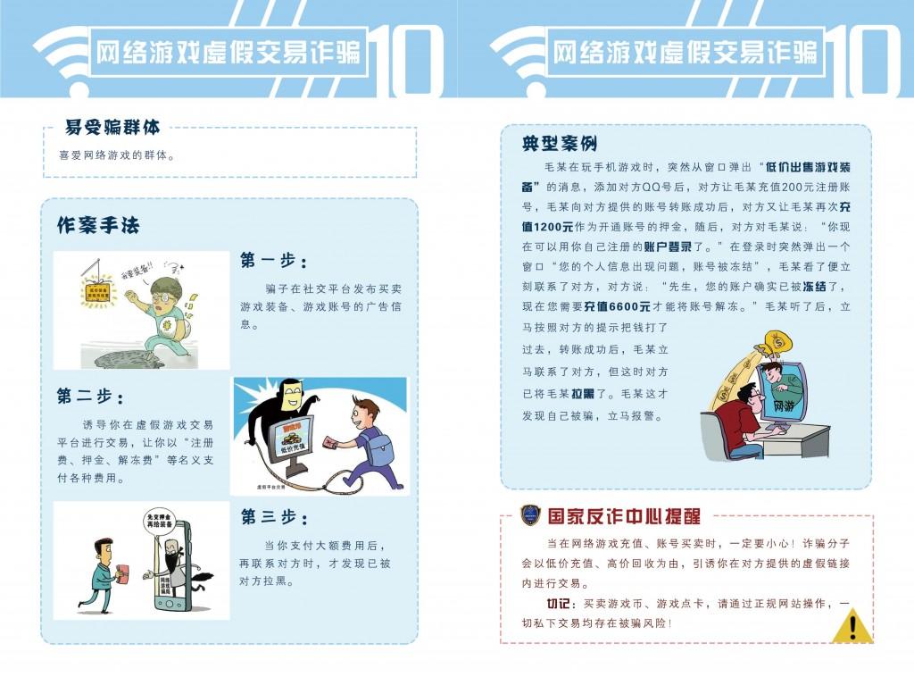 公安部 网络诈骗册子_11