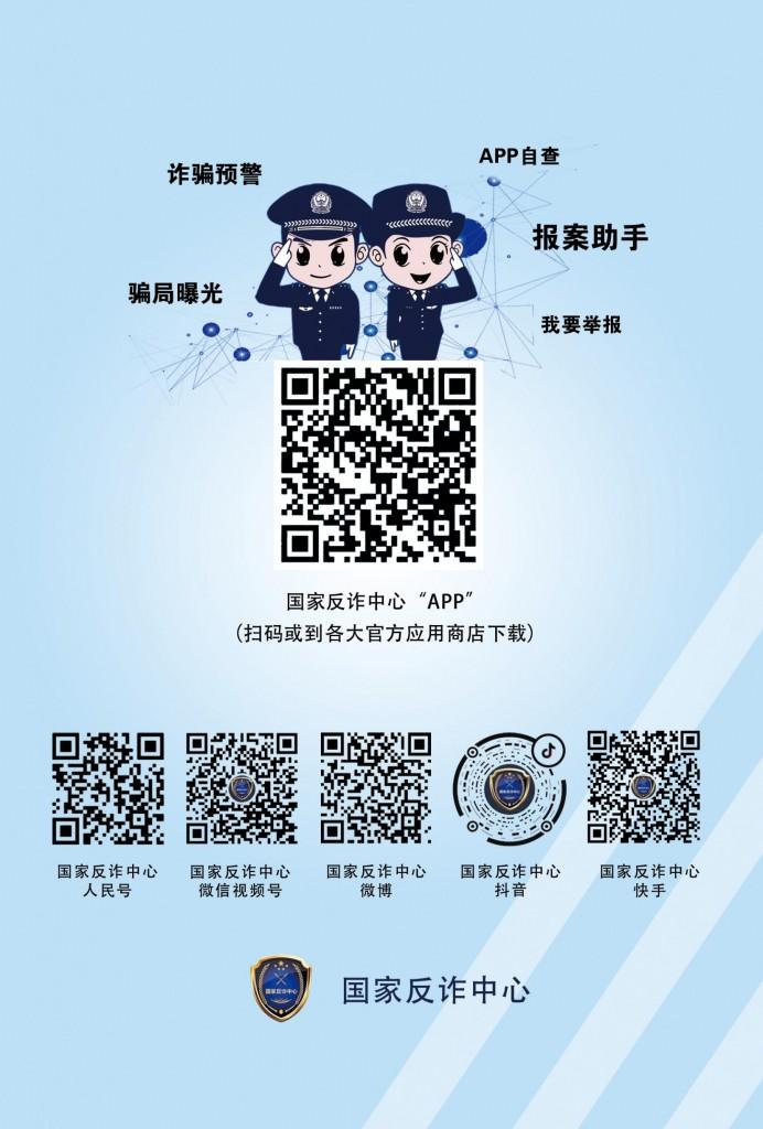 公安部 网络诈骗册子_12